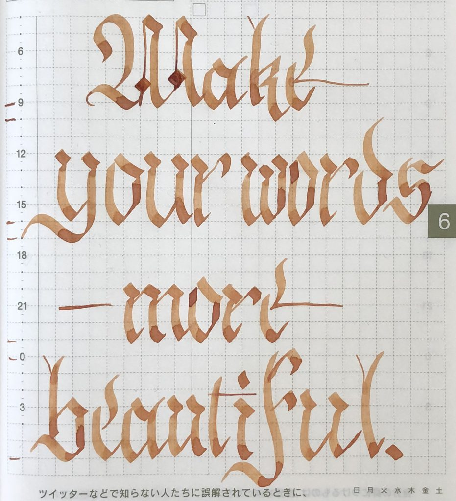 Make your words more beautiful.